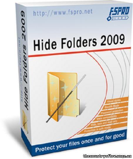 Hide Folders 2009 - это удобный инструмент для сокрытия вашей